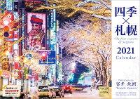 【楽天ブックス限定特典付】四季×札幌 2021年 カレンダー 壁掛け 風景