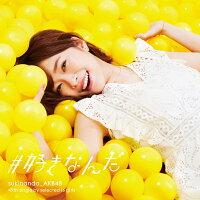 #好きなんだ (初回限定盤 CD+DVD Type-A)