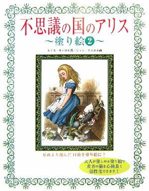【送料無料】不思議の国のアリス~塗り絵~(2)