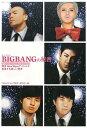 【送料無料】BIGBANGの秘密
