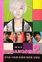【送料無料】BIGBANGの秘密(2)
