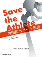 Save the Athlete 股関節スポーツ損傷