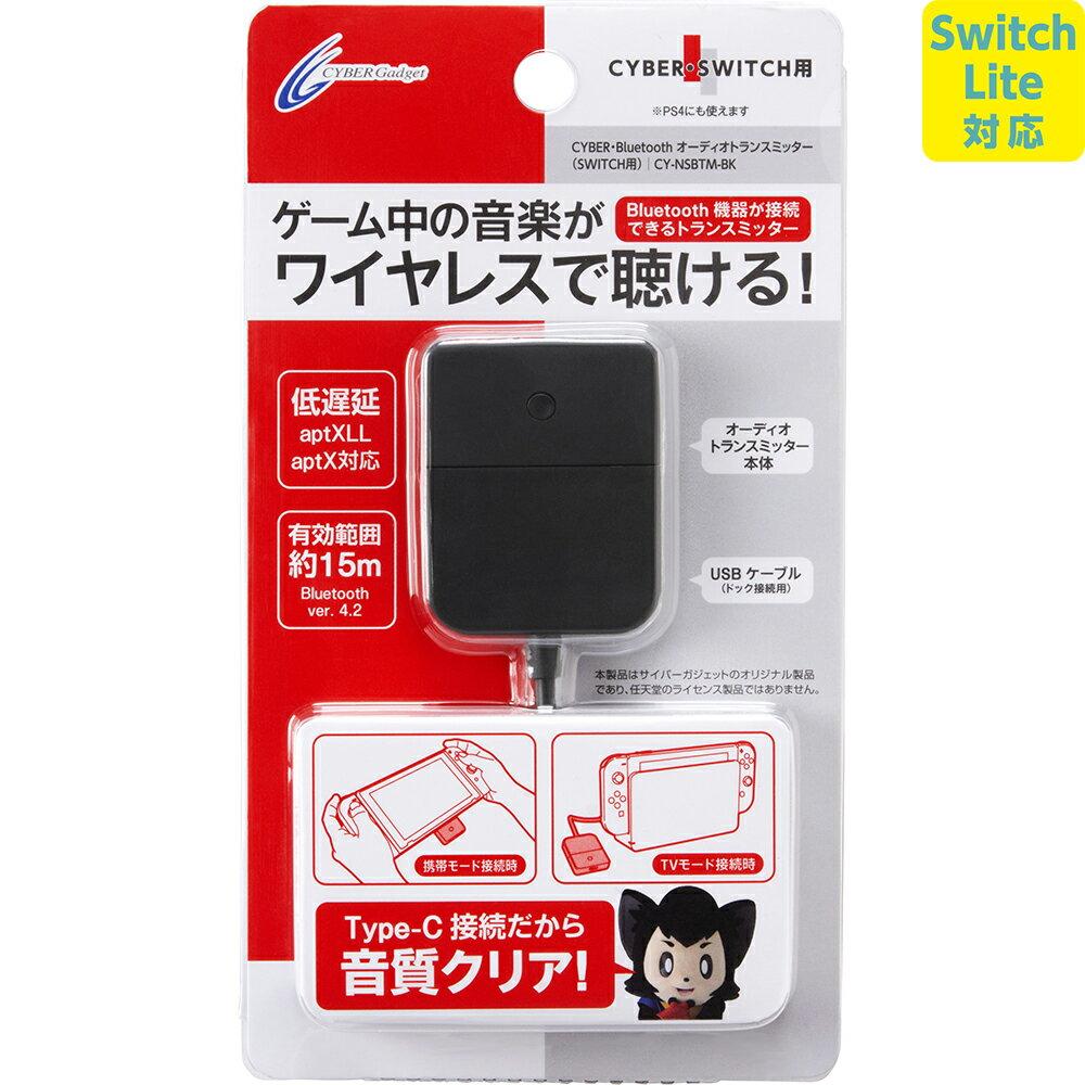 CYBER ・ Bluetoothオーディオトランスミッター ( SWITCH 用) ブラック
