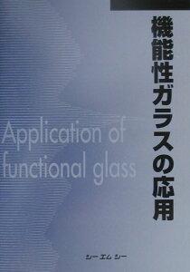 【送料無料】機能性ガラスの応用