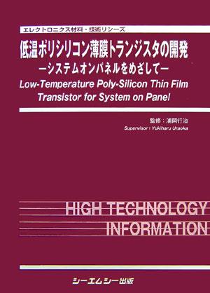 低温ポリシリコン薄膜トランジスタの開発 システムオンパネルをめざして (エレクトロニクス材料・...