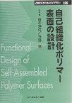 自己組織化ポリマ-表面の設計 (CMCテクニカルライブラリ-) [ 由井伸彦 ]