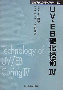 【送料無料】UV・EB硬化技術(4) [ ラドテック研究会 ]