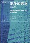 競争政策論 第2版 独占禁止法事例とともに学ぶ産業組織論 [ 小田切宏之 ]