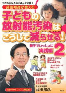 【送料無料】武田邦彦が教える子どもの放射能汚染はこうして減らせる!(2(親子でいっしょに実...