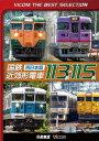 国鉄近郊形電車113系・115系〜西日本篇〜 [ (鉄道) ]
