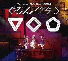 【楽天ブックスならいつでも送料無料】Perfume 5th Tour 2014 「ぐるんぐるん」【初回限定盤】 ...