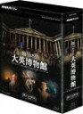NHKスペシャル 知られざる大英博物館 ブルーレイBOX【Blu-ray】 [ (ドキュメンタリー) ]