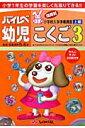 ハイレベ幼児こくご(3)