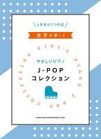 女子が弾く♪やさしいピアノ J-POPコレクション