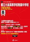 都立大泉高等学校附属中学校(2020年度) (中学校別入試問題集シリーズ)