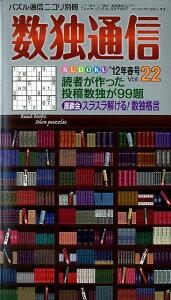 """数独通信 Vol.22(""""12年春号)"""