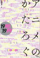 【バーゲン本】アニメのかたろぐ1990→1999