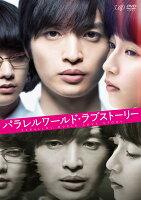 パラレルワールド・ラブストーリー DVD 通常版