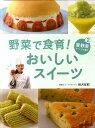 野菜で食育!おいしいスイーツ(2) 夏野菜でつくるお菓子 [ 柿沢安耶 ]