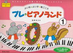 【楽天ブックスならいつでも送料無料】プレピアノランド (1) はじめてピアノを弾く前に [楽譜] ...