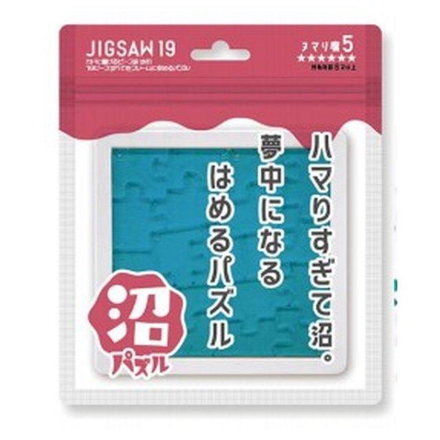 沼パズル ジグソー19