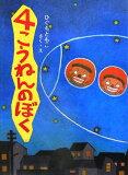 4こうねんのぼく [ 樋口智子(1954-) ]