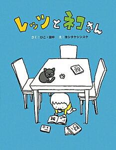 【送料無料】レッツとネコさん [ ひこ・田中 ]
