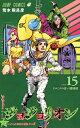ジョジョリオン 15 (ジャンプコミックス) [ 荒木 飛呂彦 ]