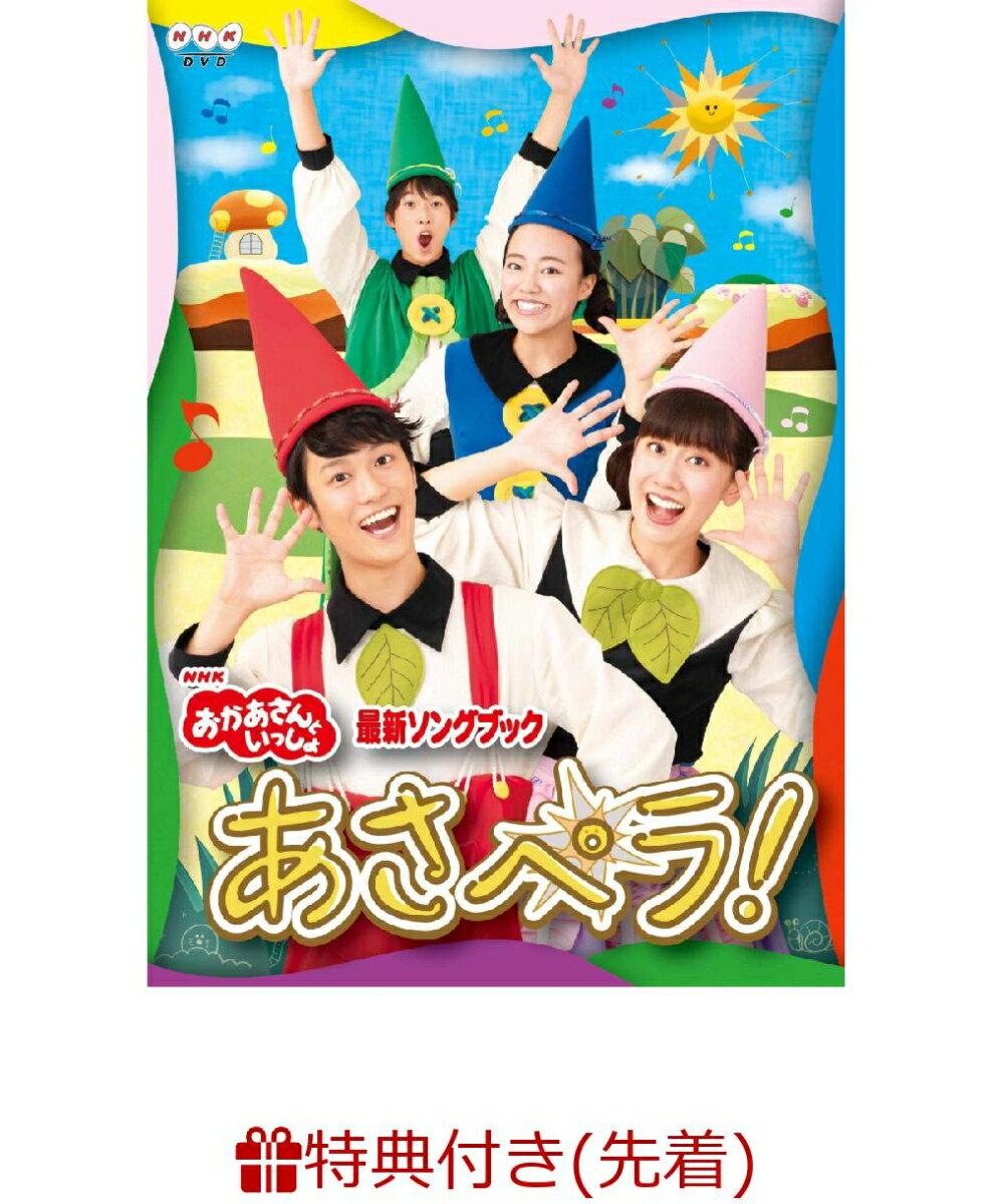 【先着特典】NHK「おかあさんといっしょ」最新ソングブック あさペラ! DVD(作ってあそぼう「あさペラ!」ゆび人形付き)