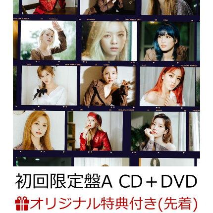 【楽天ブックス限定先着特典】BETTER (初回限定盤A CD+DVD) (チケットホルダー)