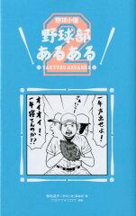 【送料無料】野球部あるある(2) [ 菊地選手 ]