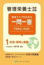 管理栄養士国家試験 得点アップのための一問一答 TOKU-ICHI 〈1〉社会・環境と健康 第2版 (管理栄養士合格シリーズ) [ 川村 堅 ]
