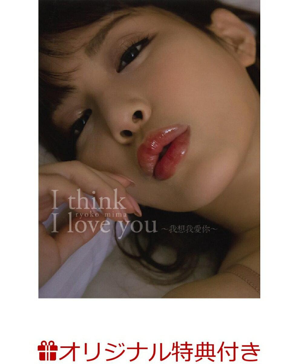 【楽天ブックス限定特典付】美馬怜子写真集 I think I love you【DVD付き】