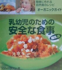 【送料無料】乳幼児のための安全な食事