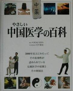 【送料無料】やさしい中国医学の百科