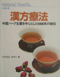 【送料無料】漢方療法
