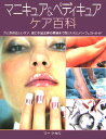 マニキュア&ペディキュアケア百科 爪と指の正しいケア、更に手足全体の美容まで取り入れ [ リー・トセリ ]