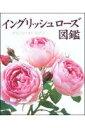 【送料無料】イングリッシュローズ図鑑 [ デビッド・オースチン ]