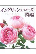 【送料無料】イングリッシュローズ図鑑