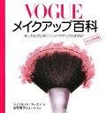 【送料無料】Vogueメイクアップ百科コンパクト版