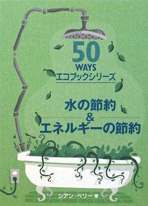 【送料無料】水の節約&エネルギ-の節約