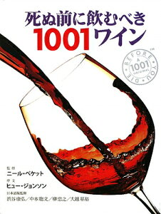 【送料無料】死ぬ前に飲むべき1001ワイン