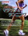 フランク・ショーターのマラソン&ランニング
