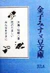 【送料無料】金子みすゞ豆文庫