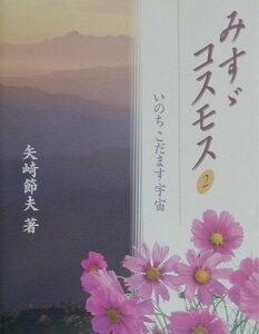 【送料無料】みすゞコスモス(2)