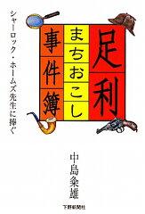 【送料無料】足利まちおこし事件簿 [ 中島粂雄 ]