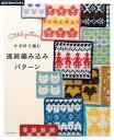 かぎ針で編む連続編み込みパターン (Asahi Original)