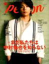 TVガイドPERSON(vol.78) 話題のPERSONの素顔に迫るPHOTOマガジン 特集:まだ私たちは中村倫也を知らない (TOKYO NEWS MOOK)