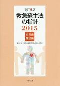 救急蘇生法の指針(市民用・解説編 2015)
