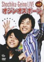 松竹芸能LIVE Vol.5 オジンオズボーン 育ちざかりボーイ